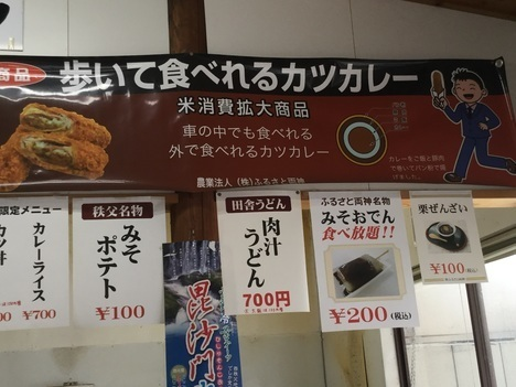 ふるさと両神コンニャク専門店食べ放題内観