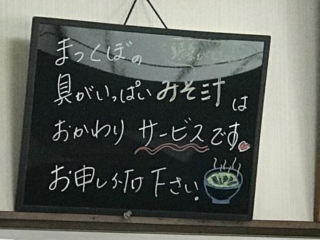 長野まつくぼ味噌汁サービス案内