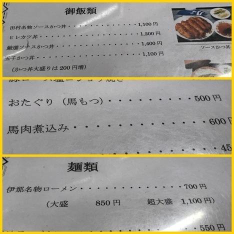 伊那市田村食堂ご当地グルメローメンとソースかつ丼