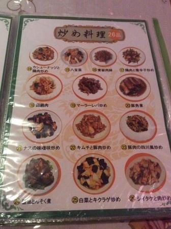 太田唐明楼中華食べ放題オーダーバイキング炒め物メニュー