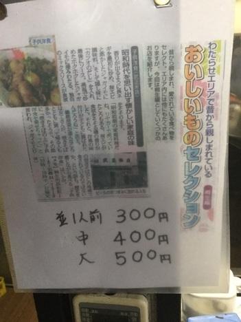 桐生子供洋食武正米店新聞掲載記事