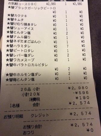 牛角食べ放題レシート詳細