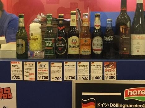 六本木インビスハライコドイツビール