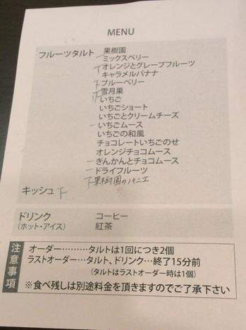 ルベルジェ富士見フルーツタルトバイキング注文品チェック