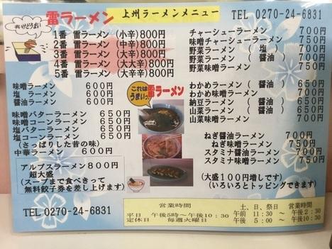 上州ラーメン伊勢崎メニュー
