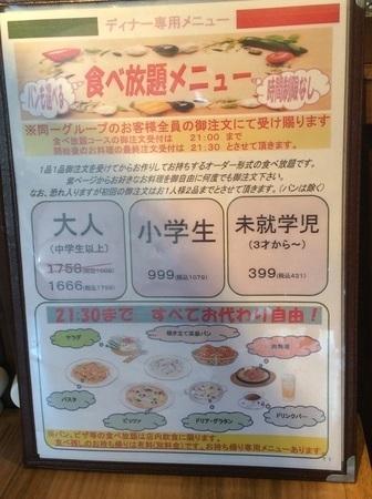 image 84195 thumbnail2 thumbnail2 - マコマコ(群馬県みどり市)【バイキング】焼きたてパンとピザ食べ放題の大繁盛店【大食い】