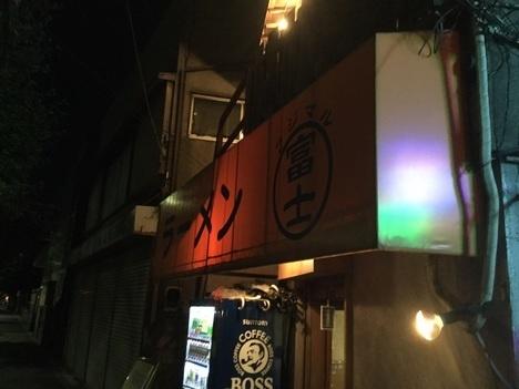 ラーメン富士丸神谷本店外観
