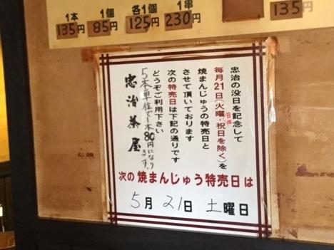 伊勢崎忠治茶屋焼きまんじゅう21日イベント日案内