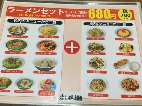 高崎市新町台湾料理隆福園高菜チャーハン担々麺セットメニュー