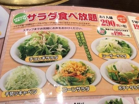 焼肉黒塀家サラダ食べ放題メニュー