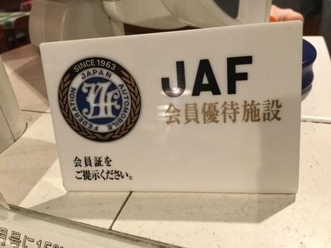 深谷カウボーイ家族JAF割引会計