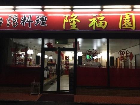 高崎市新町台湾料理隆福園外観