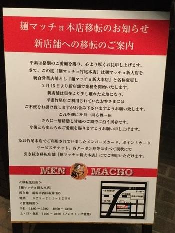 image ce458 thumbnail2 - 博多麺番長(新潟市)【デカ盛り】超絶脂ギッシュなハイカロリー豚骨ラーメンの新店でプチオフ会【大食い】