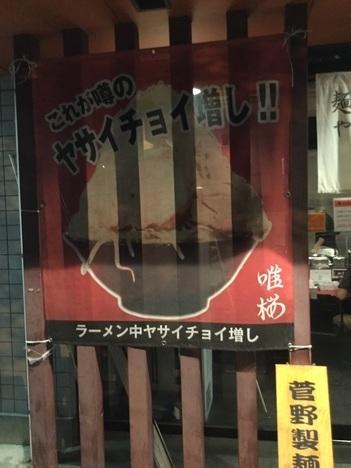 坂戸唯桜ラーメン名物ヤサイちょいマシ看板