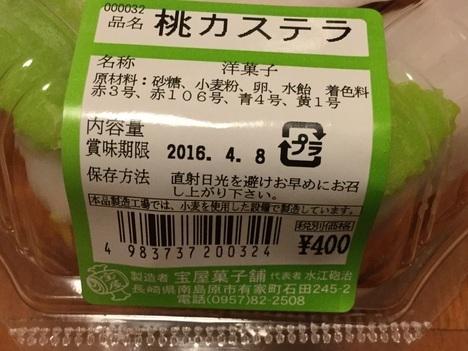 宝屋菓子舗桃カステラ原材料