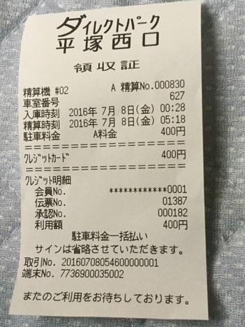 2016湘南ひらつか七夕祭り平塚駅西口ダイレクトパーク駐車場会計レシート