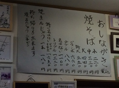 B級グルメ太田焼きそば岩崎屋メニュー