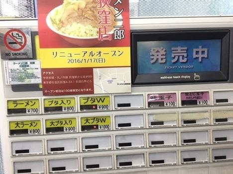 ラーメン二郎新橋券売機メニュー