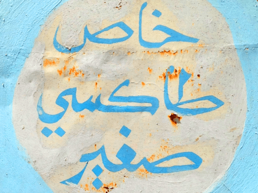 Taxi sign in Chefchaouen