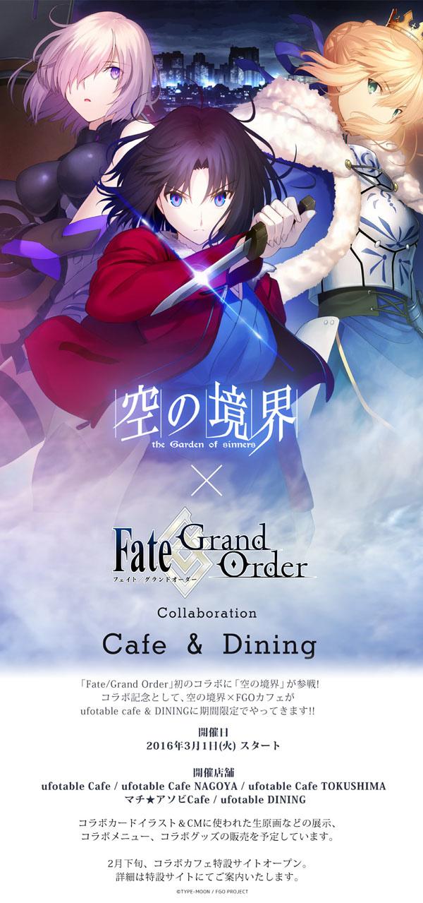 空の境界✕Fate/Grand Order コラボレーション Cafe & Dining