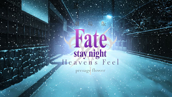 Fate/stay night[Heaven's Feel]Ⅰ.presage flower