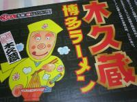 木久蔵ラーメンのパッケージ