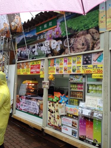士幌町の看板