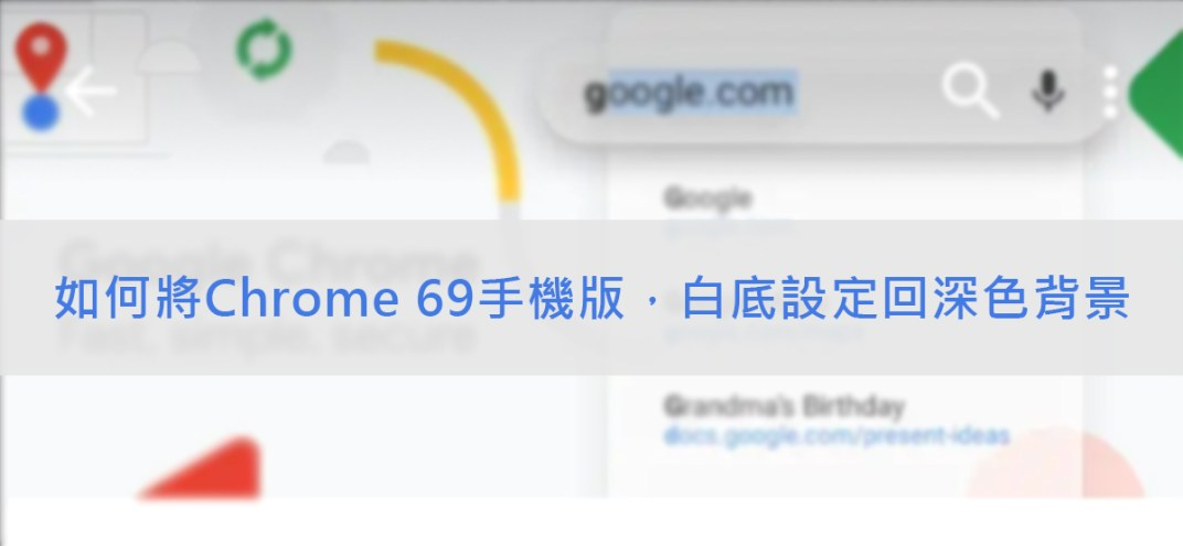 如何將Chrome 69手機版,白底設定回深色背景