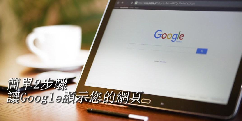 【新版Search Console】簡單2步驟,讓Google顯示您的網頁