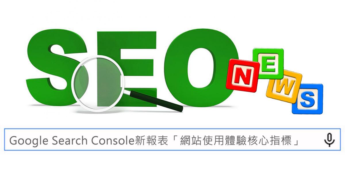 Google Search Console新報表「網站使用體驗核心指標」