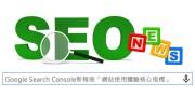 【SEO新鮮事】網站使用體驗核心指標(Search Console新報表)