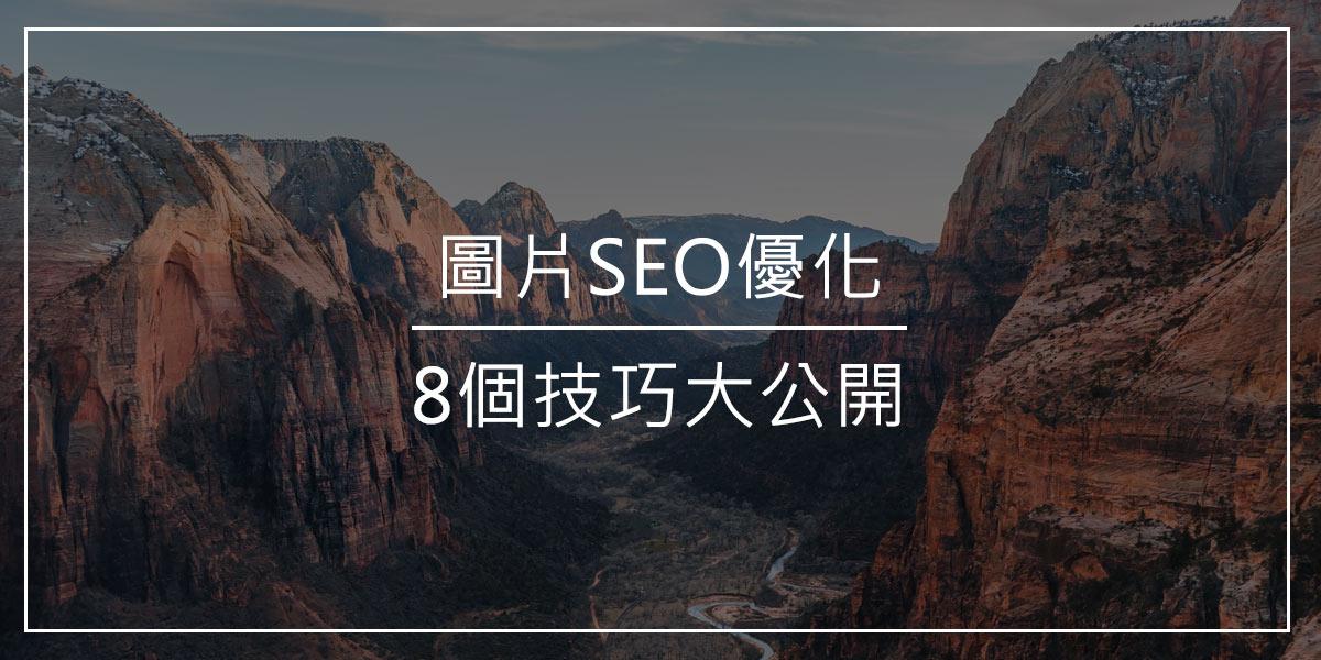 【圖片SEO優化】8個技巧大公開