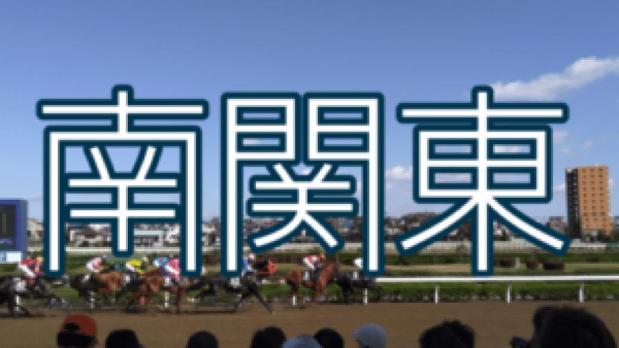 2020 川崎競馬 スパーキングレディーカップ 予想・買い目 単騎サルサディオーネ◎ 穴ならマルカンセンサー☆