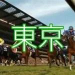 NHKマイルカップ 2021 予想→横山武リッケンバッカーの勢い◎ ざっと流し☆