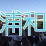 浦和・青葉特別・2021・予想→フクサングレート信頼、穴でレディフォリア☆