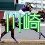 2021 鎌倉記念(川崎)予想→ママママカロニ、ハードル突破で飛躍に期待◎ 穴はタツノエクスプレス☆