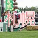 2021 札幌 函館スプリントS 予想→去勢明け2戦目のビアンフェ・安定カレンモエが上か☆