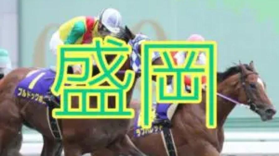 2021せきれい賞(盛岡)予想→前走見所、芝でもネイビーブルー◎