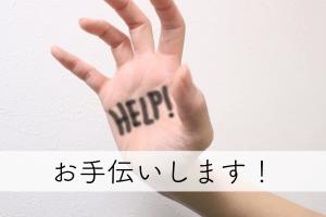 お手伝いします!