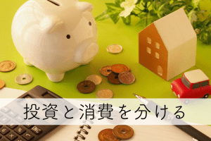 投資と消費を分ける