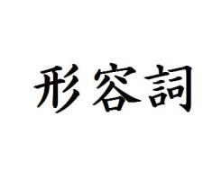中国語形容詞