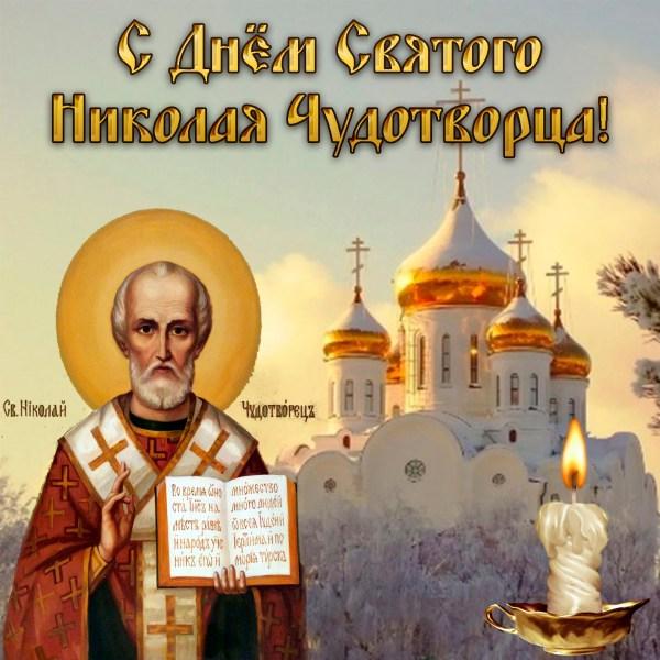 День святого Николая Чудотворца 19 декабря 2018: открытки ...