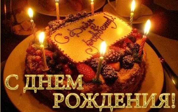 С днем рождения мужчине: красивые картинки, поздравления в ...