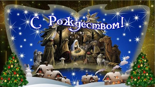 Рождество Христово 2018: картинки, открытки – наилучшие ...