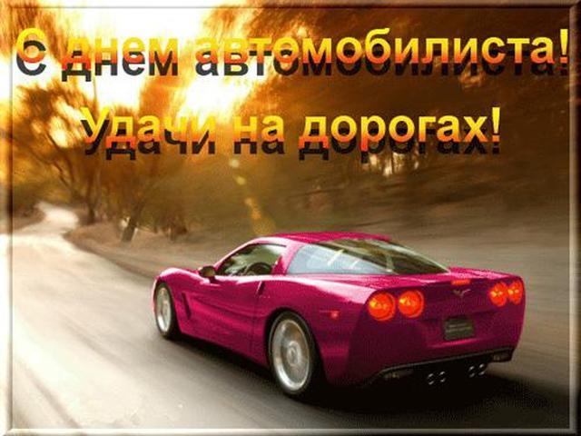 СМС с приколом с Днем автомобилиста 2017