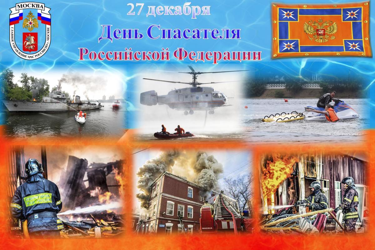 Картинки с Днем спасателя Днем МЧС России 2018 открытки