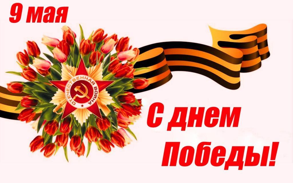 Картинки с 9 Мая Днем Победы 2019: открытки, гифки ...