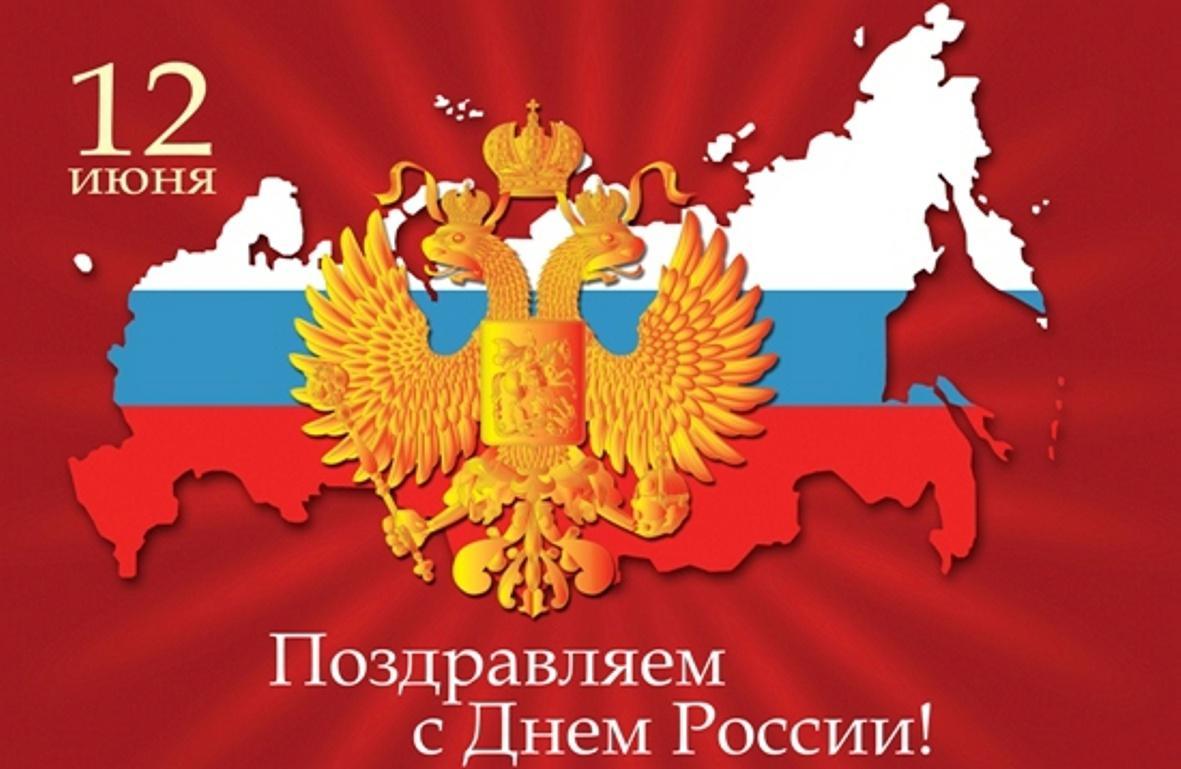 День России 12 июня: картинки, красивые открытки ...
