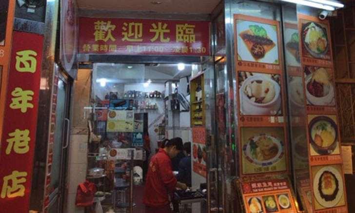 フカヒレとアワビの専門店「譚家魚翅」