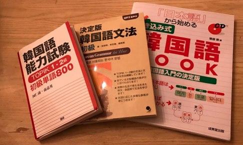 【TOPIK1〜2級学習1ヶ月目】購入した韓国語学習の書籍について
